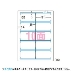 エーワン 51811 マルチカード フチまで印刷10面(クリアエッジタイプ) A4判 プリンタ兼用(両面印刷)厚口
