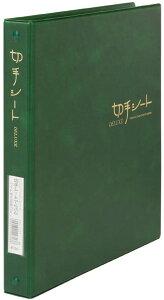 【取寄】テージー 切手シートデラックス 緑 KB-311-03