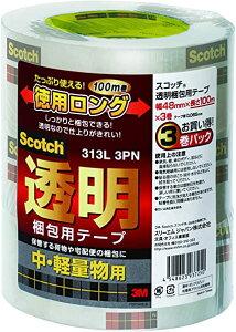 3M スコッチ(R)透明梱包用テープ  中・軽量物用 3巻入 313L 3PN