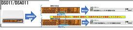 アスカ 2021年10月改定デジタルスケール DS011 用新料金対応部品(メモリ)