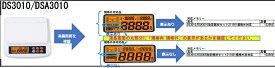 【メーカー欠品中・11月上旬入荷予定】アスカ 2021年10月改定デジタルスケール DS03010 用新料金対応部品(メモリ)