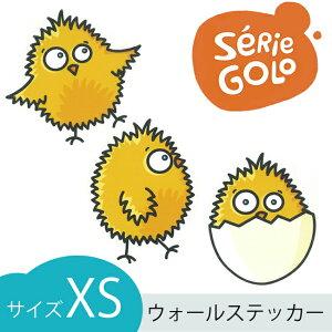 【SERIE GOLO】ウォールステッカーひよこ(サイズXS)インテリア/DIY/模様替え/シール/壁紙フランス/セリーゴロ
