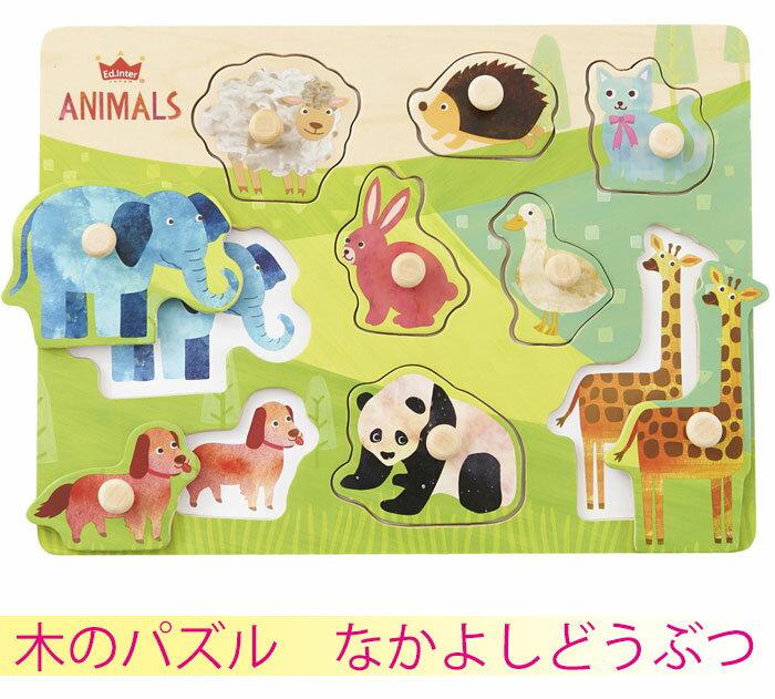 【エドインター】木のパズル なかよしどうぶつ木製パズル/アニマル/動物/出産祝い/プレゼント/誕生日/男の子/女の子/知育玩具/おもちゃ