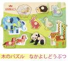 【エドインター】木製パズル(アニマルパズル)