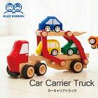 【エドインター】ブルーリボン(カーキャリアトラック)/出産祝い/プレゼント誕生日/男の子/女の子/知育玩具