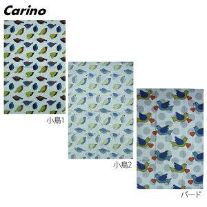【ネコポス対応】【Carino】キッチンクロス(鳥)ふきん/ティータオルカリーノ/キッチンタオル/食器拭き/お皿拭き/ディッシュクロス