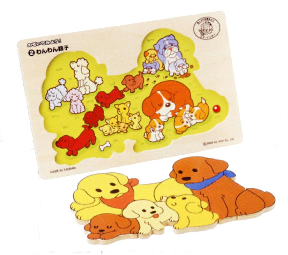 【エドインター】木製パズル(のぞいてみよう(2)わんわん親子)/出産祝い/プレゼント/誕生日/男の子/女の子/知育玩具/おもちゃ