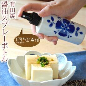 有田焼 醤油スプレーボトル日本製/陶器/和柄/減塩/ヘルシーしょうゆ/和食/健康食/ちょいかけ/調味料詰め替え用