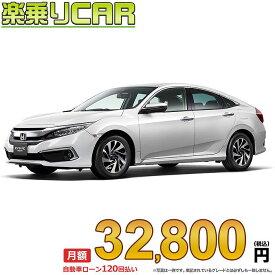 ☆月額 32,600円 楽乗りCAR 新車 ホンダ シビック 2WD 1500 LX CVT