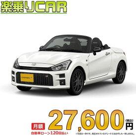 ☆月額 27,600円 楽乗りCAR 新車 トヨタ コペン 2WD 660 GR SPORT 5MT