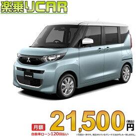 ☆月額 21,500円 楽乗りCAR 新車 ミツビシ eKスペース 4WD 660 T