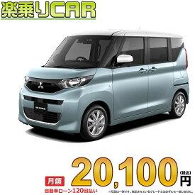 ☆月額 20,100円 楽乗りCAR 新車 ミツビシ eKスペース 2WD 660 T