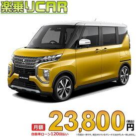 ☆月額 23,800円 楽乗りCAR 新車 ミツビシ eKクロス スペース 4WD 660 T