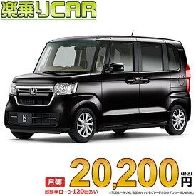 ☆月額 20,200円 楽乗りCAR 新車 ホンダNBOX 2WD 660 EX・ターボ
