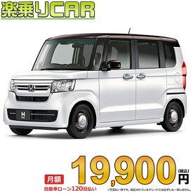 ☆月額 19,900円 楽乗りCAR 新車 ホンダNBOX 2WD 660 L コーディネートスタイル