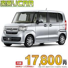 ☆月額 17,800円 楽乗りCAR 新車 ホンダNBOX 4WD 660 G