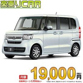 ☆月額 19,000円 楽乗りCAR 新車 ホンダNBOX 4WD 660 L