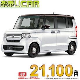 ☆月額 21,100円 楽乗りCAR 新車 ホンダNBOX 4WD 660 L コーディネートスタイル