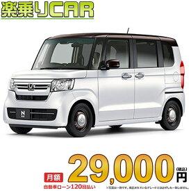 ☆月額 29,000円 楽乗りCAR 新車 ホンダNBOX 4WD 660 L・ターボ コーディネートスタイル