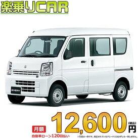 ☆月額 12,600円 楽乗りCAR 新車 スズキ エブリィバン 2WD 660 PA 5MT