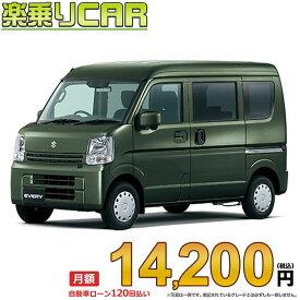 ☆月額 14,200円 楽乗りCAR 新車 スズキ エブリィバン 2WD 660 JOIN 5MT