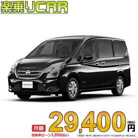 ☆月額29,400円 楽乗りCAR 新車 ニッサン セレナ 2WD 2000 XV