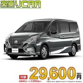 ☆月額29,600円 楽乗りCAR 新車 ニッサン セレナ 2WD 2000 ハイウェイスター