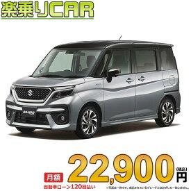 ☆月額 22,900円 楽乗りCAR 新車 スズキ ソリオバンディット 2WD 1200 HYBRID MV