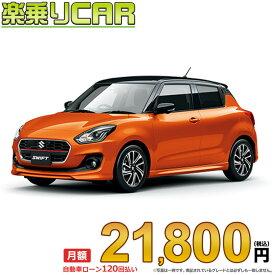 ☆月額 21,600円 楽乗りCAR 新車 スズキ スイフト 2WD 1200 RS 5MT