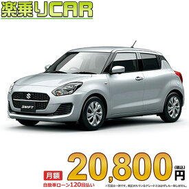 ☆月額 20,800円 楽乗りCAR 新車 スズキ スイフト 4WD 1200 XG CVT
