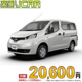 ☆月額 20,600円 楽乗りCAR 新車 ニッサン NV200 バネットバン 2WD 1600 VX 5MT