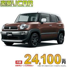 ☆月額 24,100円 楽乗りCAR 新車 スズキ XBEE(クロスビー) 2WD 1000 HYBRID MZ