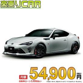 ☆月額 54,900円 楽乗りCAR 新車 トヨタ 86 2WD 2000 GR 6MT