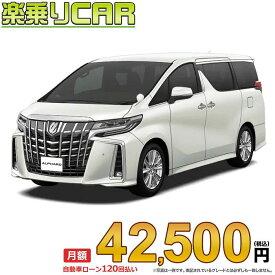 ☆月額 42,500円 楽乗りCAR 新車 トヨタ アルファード 2WD 2500 S 8人乗り
