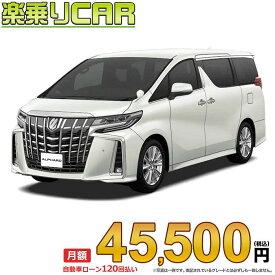 ☆月額 45,500円 楽乗りCAR 新車 トヨタ アルファード 4WD 2500 S 7人乗り