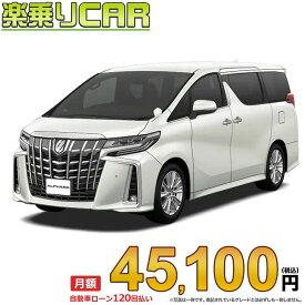 ☆月額 45,100円 楽乗りCAR 新車 トヨタ アルファード 4WD 2500 S 7人乗り サイドリフトアップチルト装着車