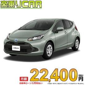☆月額 22,400円 楽乗りCAR 新車 トヨタ アクア 2WD 1500 X