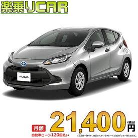 ☆月額 21,400円 楽乗りCAR 新車 トヨタ アクア 2WD 1500 B
