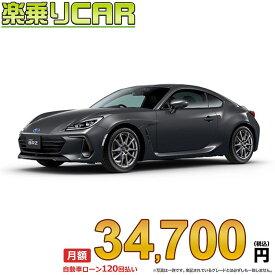 ☆月額 34,400円 楽乗りCAR 新車 スバル BRZ RWD 2400 R 6MT
