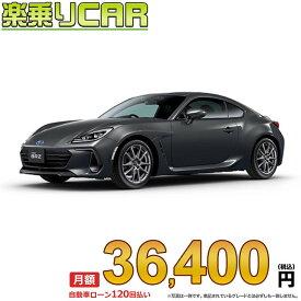 ☆月額 36,100円 楽乗りCAR 新車 スバル BRZ RWD 2400 R 6AT