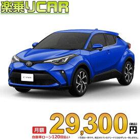 ☆月額 29,300円 楽乗りCAR 新車 トヨタ C-HR 2WD 1200 G-T 6MT