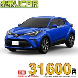 ☆月額 31,600円 楽乗りCAR 新車 トヨタ C-HR 4WD 1200 G-T CVT