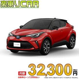 ☆月額 32,300円 楽乗りCAR 新車 トヨタ C-HR 2WD 1800 HYBRID G