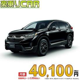 ☆月額 40,100円 楽乗りCAR 新車 ホンダ CR-V 2WD 1500 EX・BLACK EDITION 5人乗り