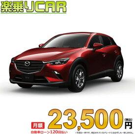 ☆月額 28,600円 楽乗りCAR 新車 マツダ CX-3 2WD 2000 20S PROACTIVE S Packege 6EC-AT