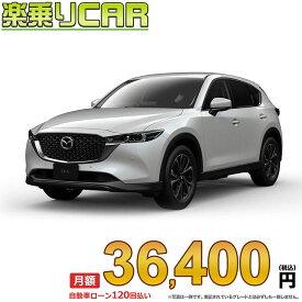 ☆月額 29,300円 楽乗りCAR 新車 マツダ CX-5 2WD 20S