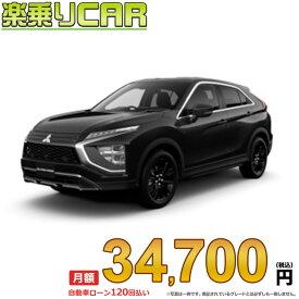 ☆月額 35,000円 楽乗りCAR 新車 ミツビシ エクリプスクロス 4WD 1500 G Plus Package