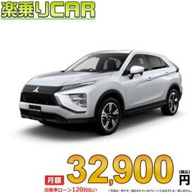 ☆月額 43,900円 楽乗りCAR 新車 ミツビシ エクリプスクロスPHV 4WD 1500 G