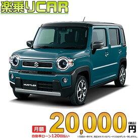 ☆月額 20,000円 楽乗りCAR 新車 スズキ ハスラー 2WD 660 Xターボ