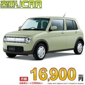 ☆月額 13,900円 楽乗りCAR 新車 スズキ ラパン 2WD 660 G
